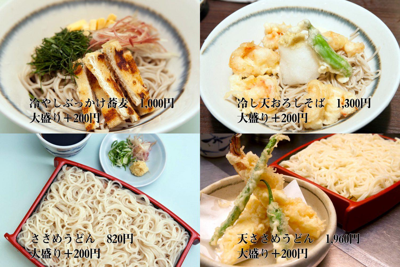 そば 北山権兵衛 Kitayama-Gonbe| Kyoto,Soba,Udon,Donburi